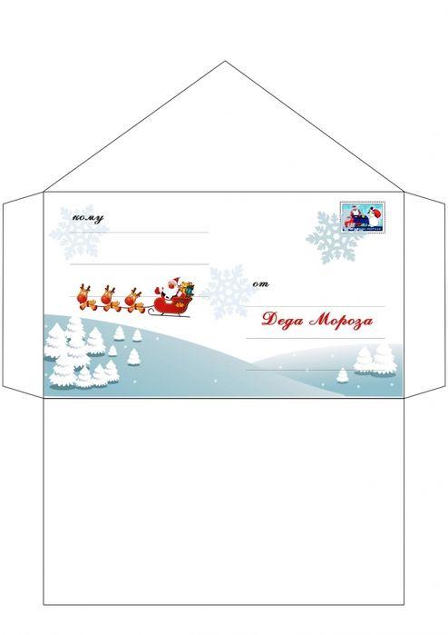 Мобильный LiveInternet Письма Деду Морозу и... от него! Шаблоны писем и конвертов. | Мелисса - Копилочка рукоделия |