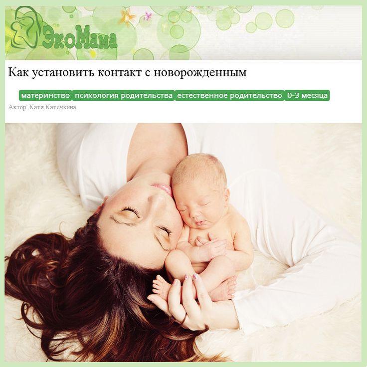 Как установить контакт с новорожденным и почувствовать себя матерью - читайте в блоге ЭкоМама