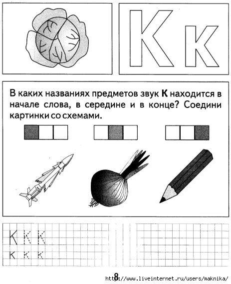 Обучение грамоте картинки и раскраски с заданиями