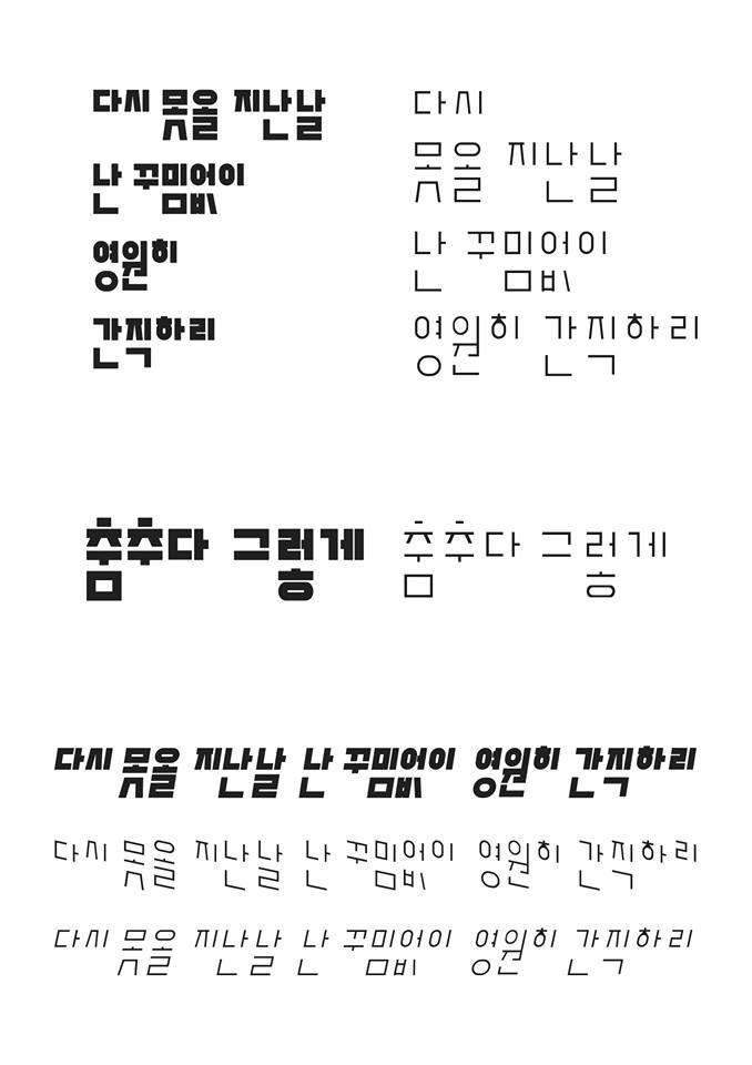 2014 실험 타이포그래피© 김보휘
