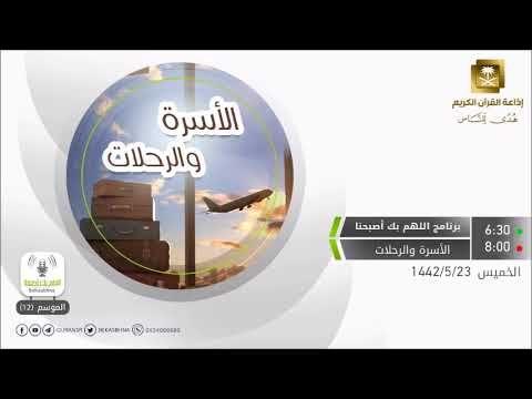 Icymi اللهم بك أصبحنا الحلقة الأسرة والرحلات الخميس 23 5 1442 In 2021