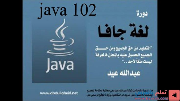 تعلم البرمجة مع الاستاذ عبدالله عيد دورة رقم Java 102 مجمعة