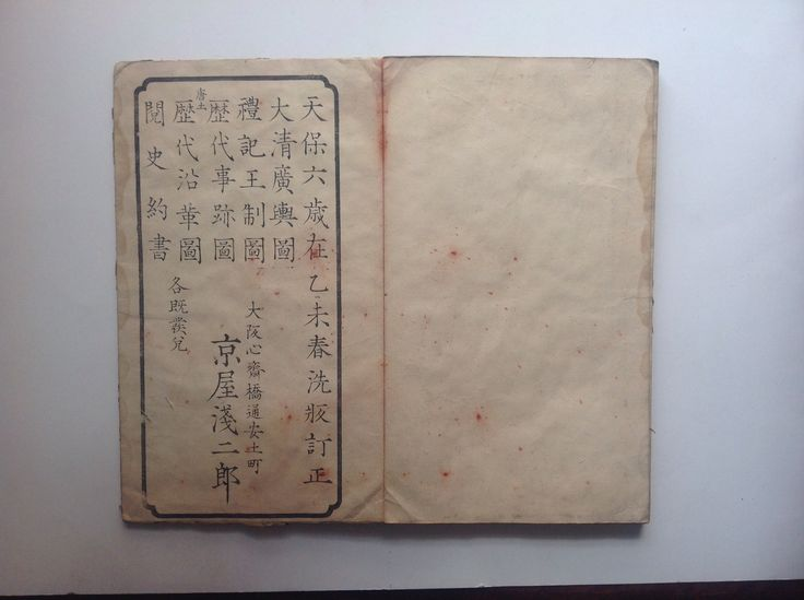 Antique Atlas of China. Made in Japan circa 1850