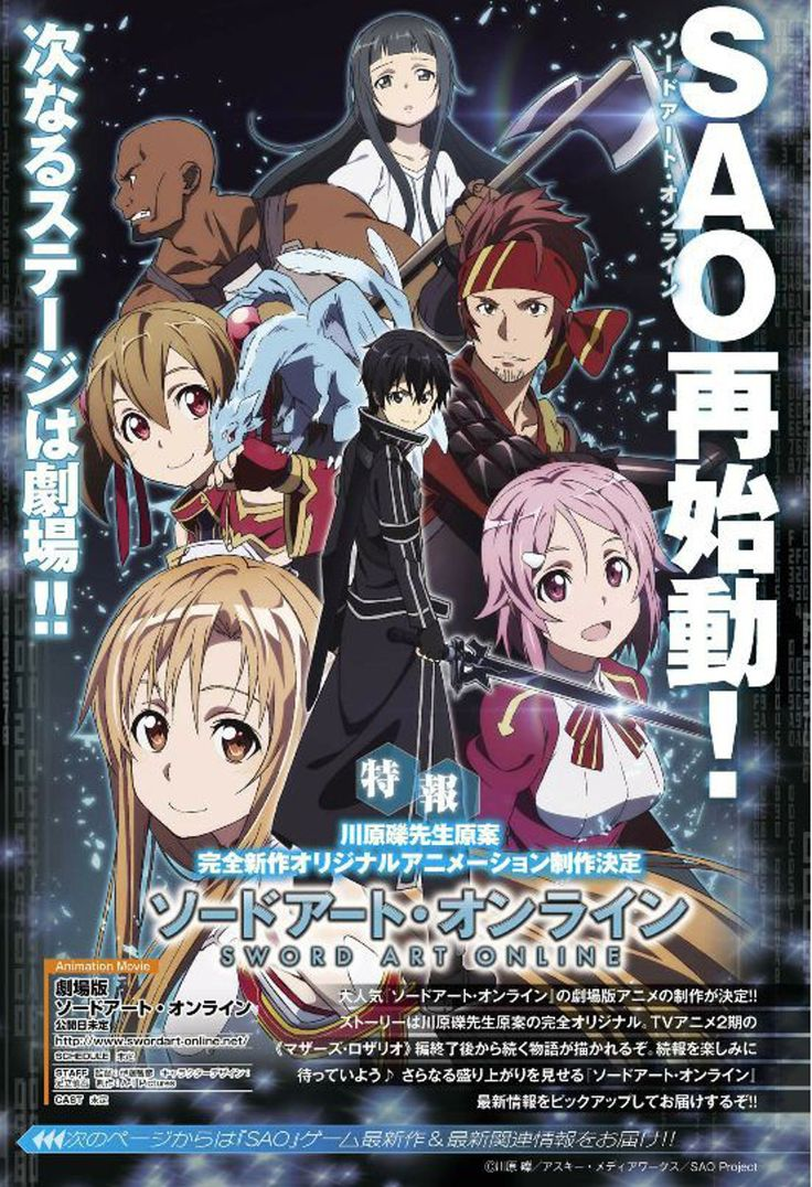 Sword Art Online Ordinal Scale- Trailer zum Anime Film veröffentlicht - http://sumikai.com/mangaanime/sword-art-online-ordinal-scale-trailer-zum-anime-film-veroeffentlicht-124630/