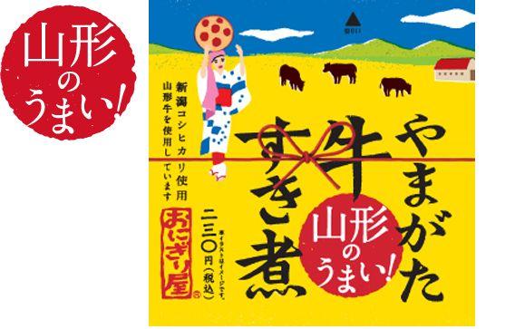 第2弾 山形のうまい!やまがた牛すき煮 230円(税込)