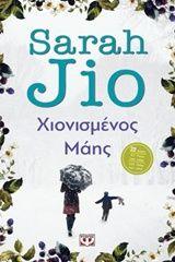 Σιάτλ, 1933. Η Βέρα Ρέι, η οποία μεγαλώνει μόνη το παιδί της, αποχαιρετά τον τρίχρονο γιο της Ντάνιελ με ένα φιλί και πάει να δουλέψει τη βραδινή βάρδια στο τοπικό ξενοδοχείο. Όταν τελειώνει τη δουλειά, πυκνό χιόνι έχει καλύψει την πόλη ανήμερα Πρωτομαγιάς• και, επιστρέφοντας σπίτι, ο γιος της δεν είναι πουθενά. Βρίσκει το αρκουδάκι του πεσμένο στον παγωμένο δρόμο, το χιόνι όμως έχει καλύψει κάθε ίχνος είτε του Ντάνιελ είτε του δράστη.  Σιάτλ, 2010. Η δημοσιογράφος της Σηάτλ Χέραλντ Κλερ…