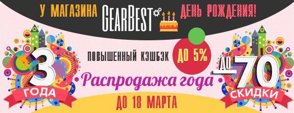 ⚡ Срочно!  День рождения онлайн-гипермаркета Gearbest! Скидки и высокий кэшбек!  😎  https://cash4brands.ru/dr-gearbest/