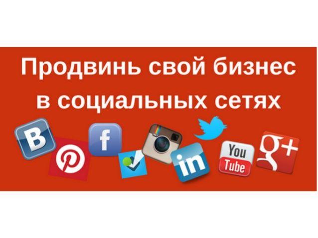 """Тренинг """"Продвинь свой бизнес в социальных сетях"""" by Андрей Донских via slideshare"""