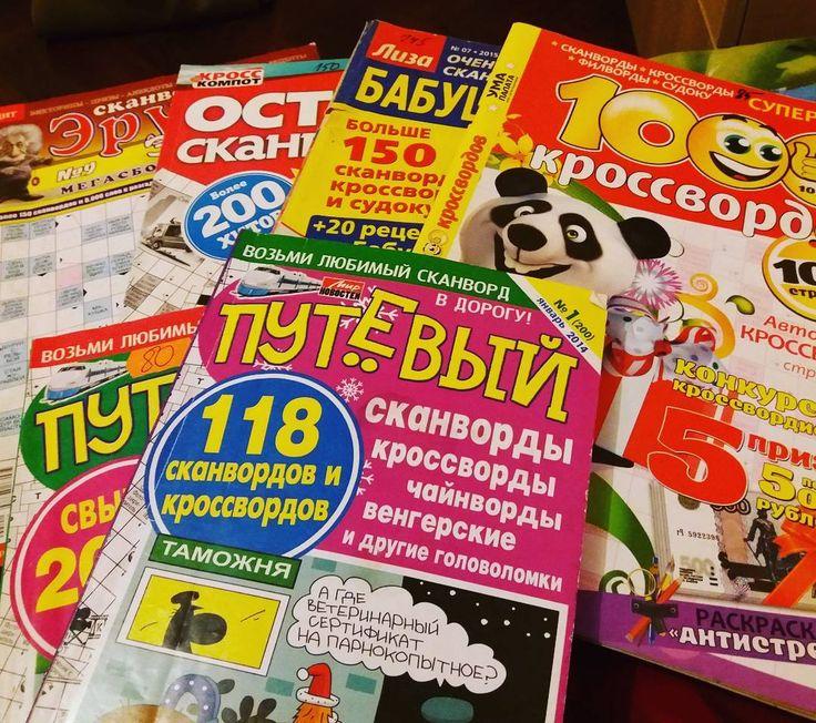 62 отметок «Нравится», 3 комментариев — Болконская Сахая (@sakhaya_vin) в Instagram: «Чуток отгадываю и каждый раз покупаю новую😅 #кроссворд #сканворд #судоку»