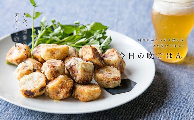 里芋の唐揚げのレシピ・作り方 | 暮らし上手