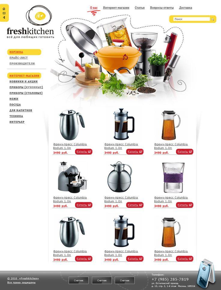 fresh_kitchen — Работа №1 — Портфолио фрилансера Артём Скорык (fantazist) — Weblancer.net