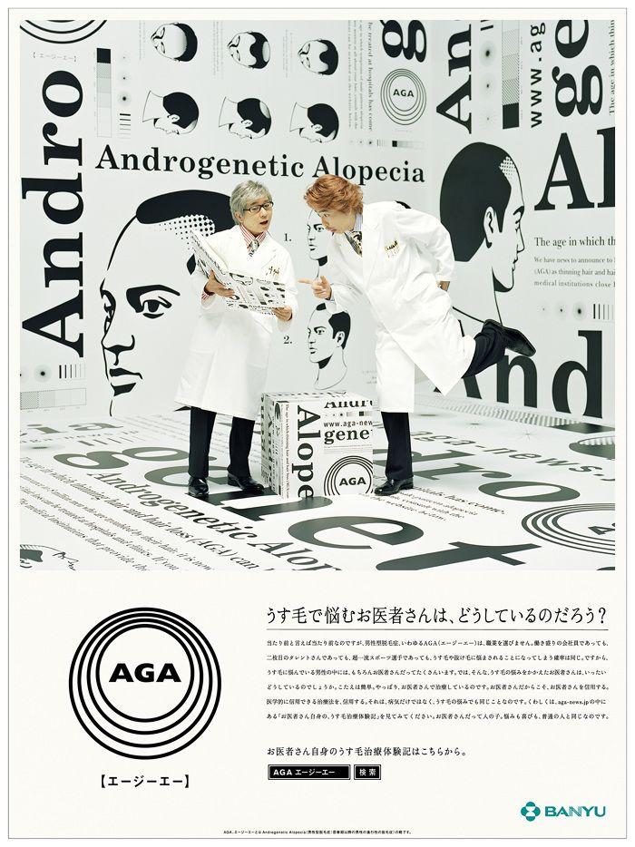 AGA - ngitkyk