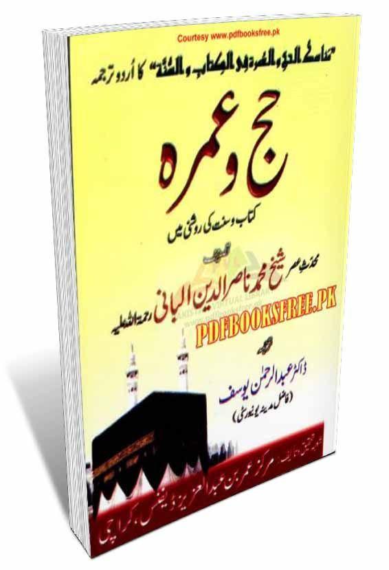Azdawaji Khushiyan (for Men) Pdf