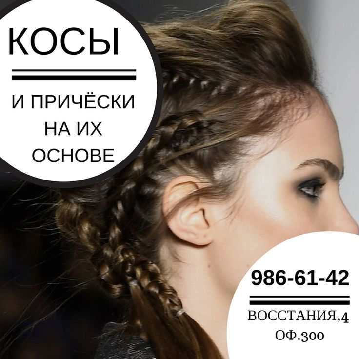 """Стилисты заявляют 📢, что КОСЫ- самая модная и популярная причёска 2017 года! 😃 Ажурные косы, плетения с использованием декоративных элементов, небрежные косы. Это всё то, что поможет тебе выглядеть стильно! ✨❤   Хочешь быть в тренде и делать стильными окружающих тебя людей⁉   Скорее приходи на наш курс """"КОСЫ И ПРИЧЕСКИ НА ИХ ОСНОВЕ."""" 📢  ☎Запись на курс: 986-61-42  🏡Наш адрес: ул. Восстания д.4 оф. 300   #стилистспб #курсыпричёсокспб #моделированиепричёсок #причёскидлясебя #плетениекос"""