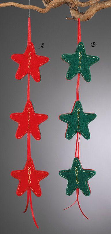 www.mpomponieres.gr Χριστουγεννιάτικη γιρλάντα φτιαγμένη από τρία αστεράκια τσόχινα όπου το δυο έχουν κεντημένη την ευχή Καλή Χρονιά και στο άλλο την χρονολογία 2015 σε διάφορα χρώματα. Η διάσταση της είναι 35Χ7,5 cm. Όλα τα χριστουγεννιάτικα προϊόντα μας είναι χειροποίητα ελληνικής κατασκευής. http://www.mpomponieres.gr/xristougienatika/xristougeniatikes-girlantes-me-tria-asterakia.html #burlap #christmas #ornament #felt #stolidia #xristougenniatika