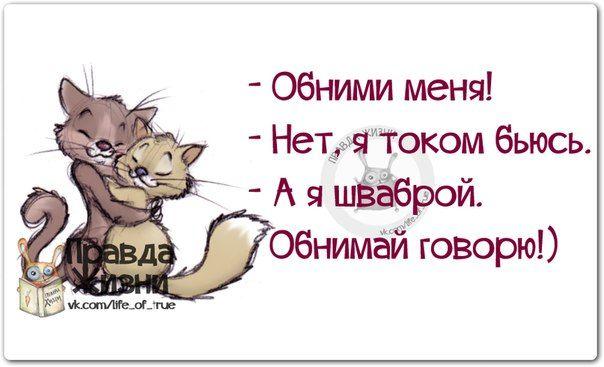 Позитивные фразочки в картинках №31714 » RadioNetPlus.ru развлекательный портал