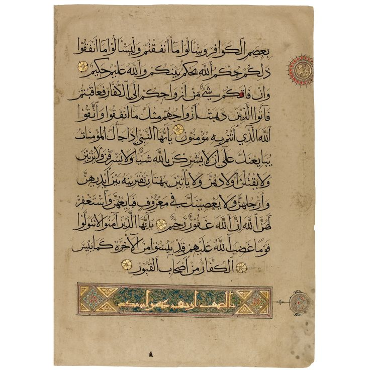 A LARGE QUR'AN LEAF IN MUHAQQAQ SCRIPT ON PINK PAPER, EGYPT, MAMLUK, CIRCA 728 AH/1327 AD   lot   Sotheby's