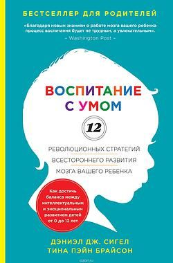Маленький Миу   Блог о детстве и родительстве   Воспитание с умом. 12 революционных стратегий всестороннего развития мозга вашего ребенка, - Дэниэл Сигел