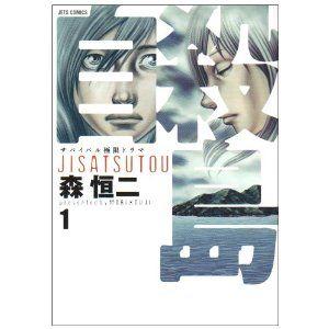 自殺島/JISATSUTOU
