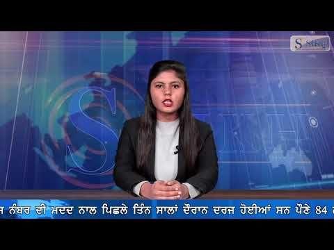 Sikh TV Punjabi News Bulletin 29/12/2017