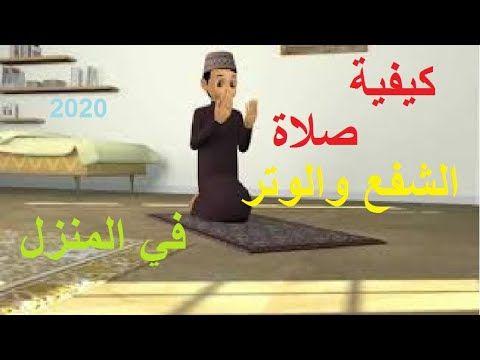كيفية صلاة الشفع والوتر في المنزل وماذا نقول فيهما Youtube In 2020 Islam Facts Home Decor Decals Home Decor