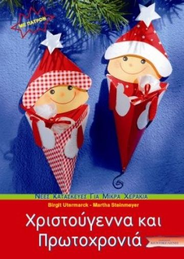 Χριστούγεννα και Πρωτοχρονιά