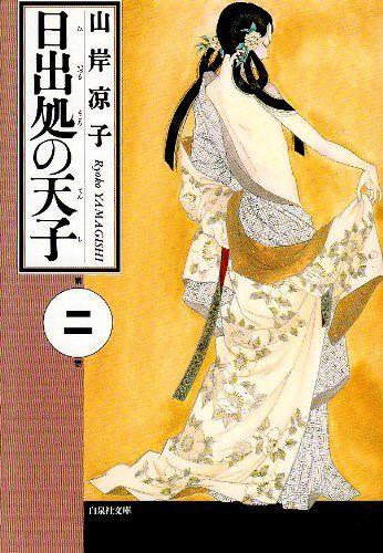 日出処の天子 (第2巻) (白泉社文庫)   山岸 凉子