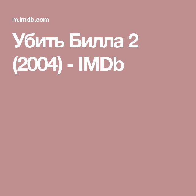 Убить Билла 2 (2004) - IMDb