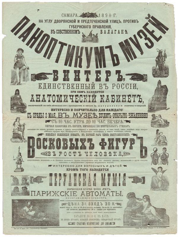 Афиша «Паноптикум музей». Самара. 1890 г. Бумага, типографская печать.