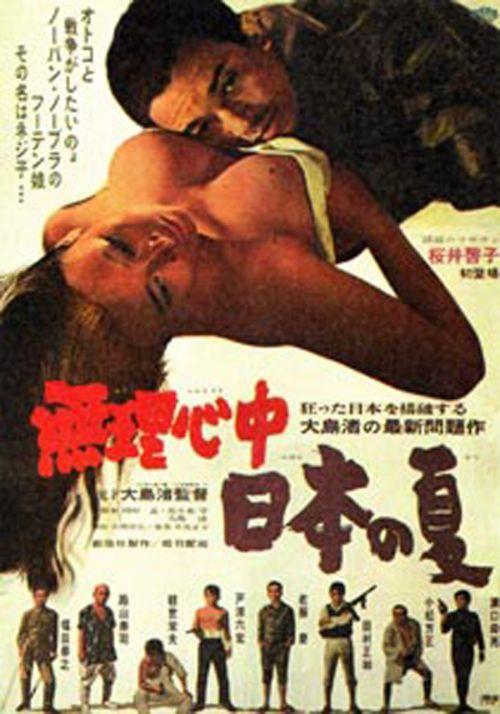 """Japanese Summer: Double Suicide (1967) """"Muri shinjû: Nihon no natsu"""" (original title) Stars: Keiko Sakurai, Kei Satô, Tetsuo Ashida ~  Director: Nagisa Ôshima"""