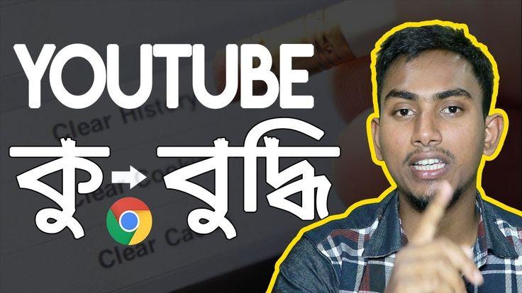 চ্যানেল বাচানোর একমাত্র মাধ্যম Google Chrome Browser YouTube Cache cooki...