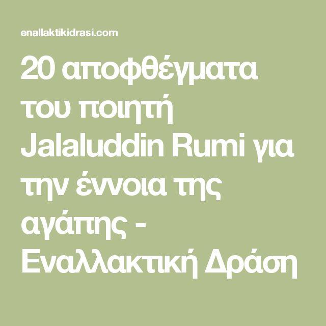 20 αποφθέγματα του ποιητή Jalaluddin Rumi για την έννοια της αγάπης - Εναλλακτική Δράση