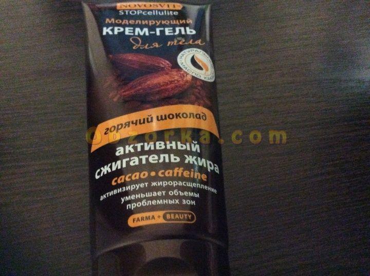 Моделирующий крем - гель для тела горячий шоколад - не сдигает жир, но делает кожу ровнее