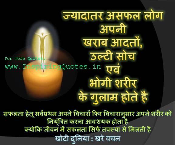 hindi me suvichar with image facebook