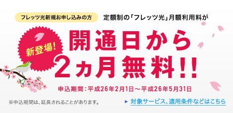 「新登場!」定額制の「フレッツ光」月額利用料が開通日から2ヵ月無料!!
