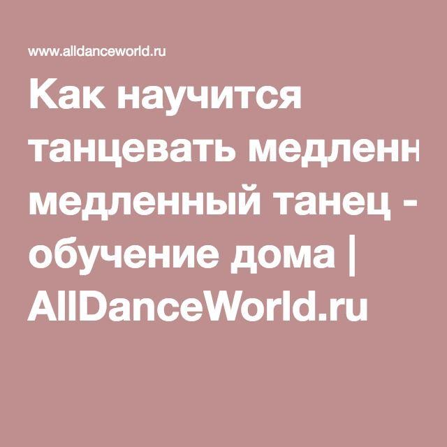 Как научится танцевать медленный танец - обучение дома | AllDanceWorld.ru