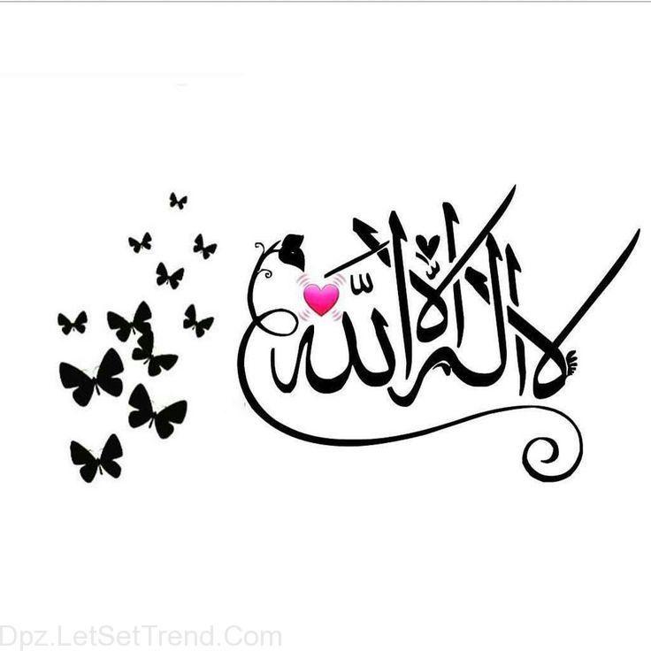 أذكروا الله يذكركم لا إله إلا الله محمد رسول Seni Kaligrafi Seni Kaligrafi Arab Seni Islamis