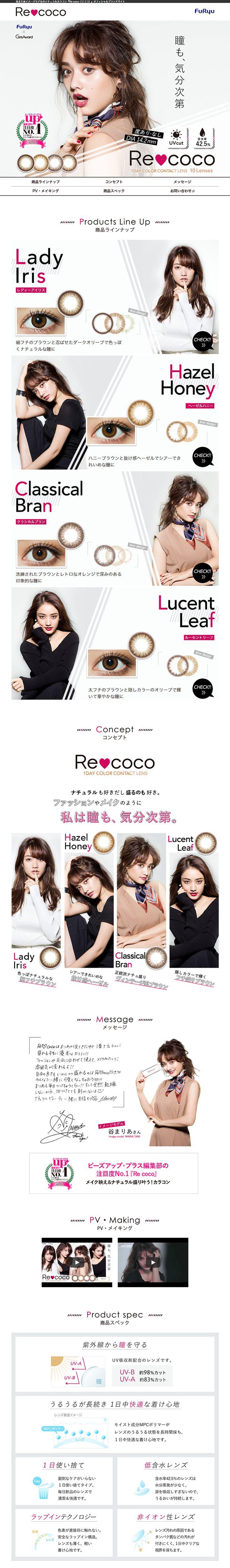 フリュー様の「Re coco」のランディングページ(LP)シンプル系|美容・スキンケア・香水 #LP #ランディングページ #ランペ #Re coco