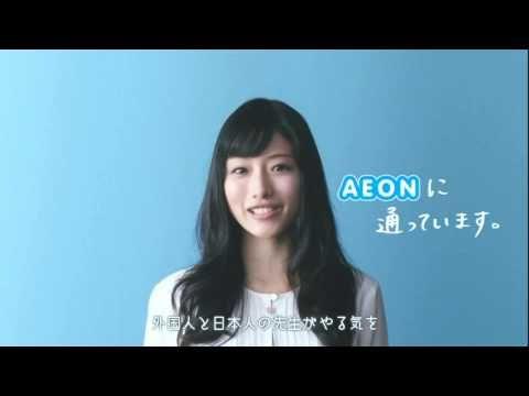 【石原さとみ】イーオン AEON「英語トーク」篇_2014_01 CM - YouTube