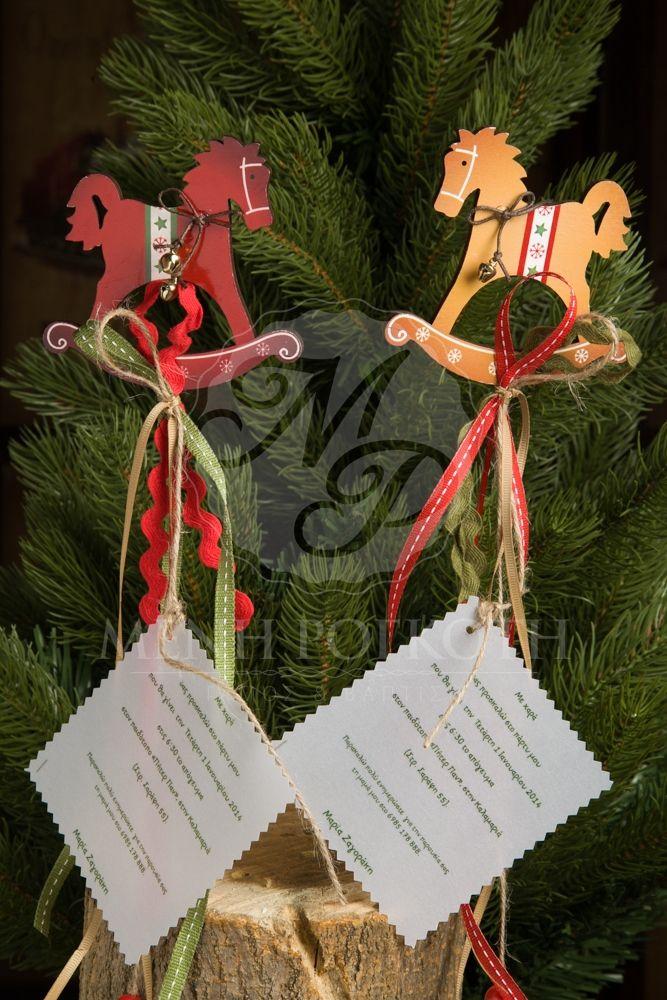 Χριστουγεννιάτικο προσκλητήριο βάπτισης αλογάκι σε στικ, lovely Christmas…
