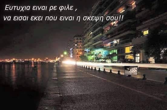 μπορώ να μιλήσω για ευτυχία λοιπόν.. πόλη μαγεμένη! #thessaloniki