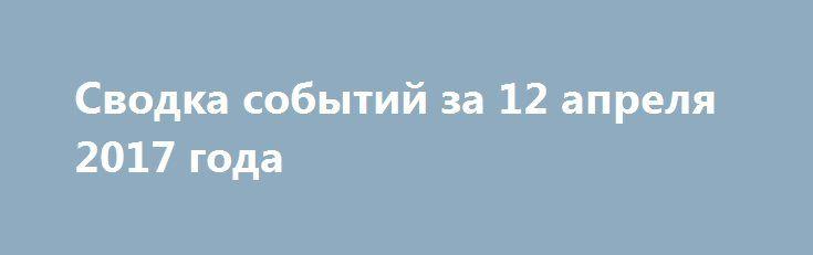 Сводка событий за 12 апреля 2017 года http://rusdozor.ru/2017/04/13/svodka-sobytij-za-12-aprelya-2017-goda/  Ведущая новостей: Виктория Рахманина Здравствуйте! В эфире ВОЕННОЕ информационно-аналитическое агентство Анна Ньюс. И сейчас вы узнаете самые последние события из горячих точек планеты. Крайне тяжелая ситуация сложилась в городе Дэйр-Эз-Зор, который вот уже 4 года находится в окружении боевиков-исламистов. Местные ...