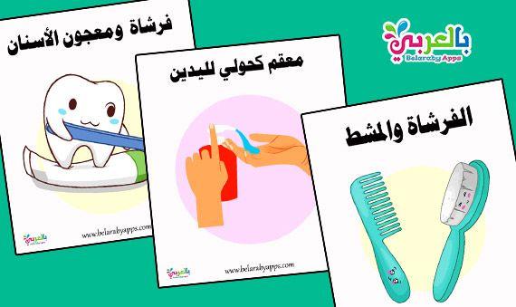صور ادوات النظافة الشخصية للاطفال النظافة اليومية للاطفال صور بطاقات ادوات نظافة عامة أدوات تنظيف المنزل للاطفال English Vocabulary Vocabulary Hygiene