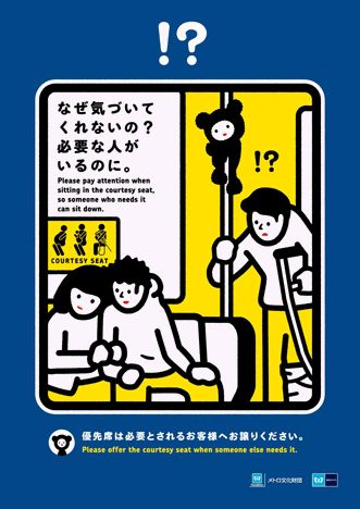 Each month the Metro Cultural Foundation issue a new poster about good subway manners. These posters are displayed in stations and train cars throughout the Tokyo Metro network. Credit: Metro Cultural Foundation.