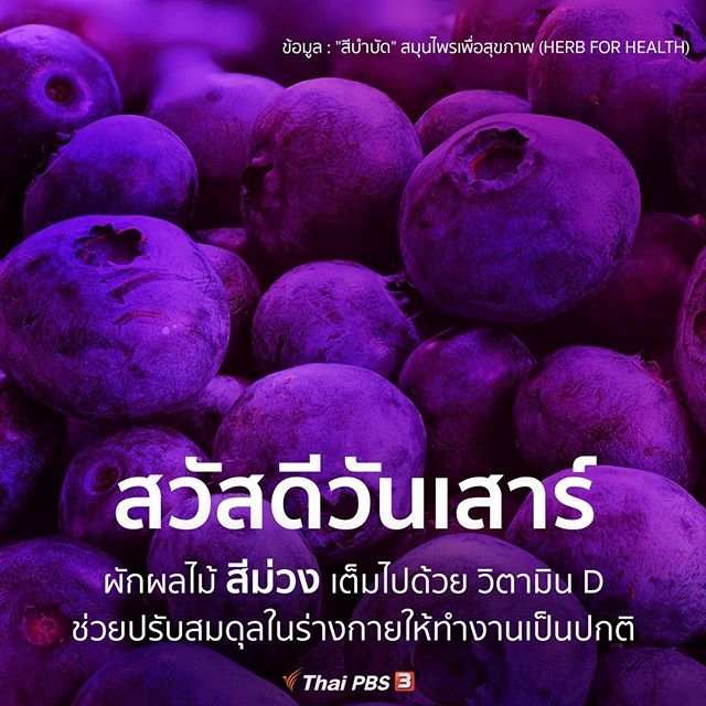Thai Pbs ไทยพ บ เอส Thaipbs ร ปและว ด โอ Instagram Herbs For Health Health Herbs