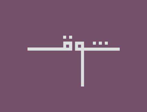 Arabic lettering series