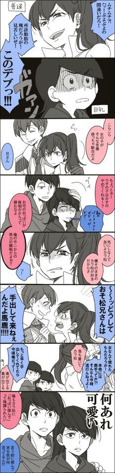 「【腐】おそ松さん詰め④」/「ゆた▶︎西1A27b」の漫画 [pixiv]