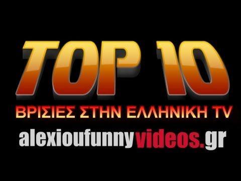 TOP 10: ΒΡΙΣΙΕΣ ΣΤΗΝ ΕΛΛΗΝΙΚΗ TV - YouTube