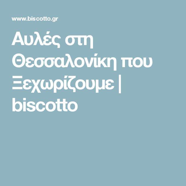 Αυλές στη Θεσσαλονίκη που Ξεχωρίζουμε | biscotto