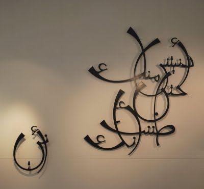 أدنيتني منك حتى ظننت أنك أنَي  الحلَاج  ''You drew me so close to you, until I thought you are me...'' (Mustafa al-Hallaj Sufi poet 9th century)  In this piece, the ' I ' physically escapes from being in one with the other.  Powder coated steel wall piece, limited edition of 7